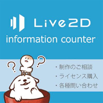 株式会社 Live2D